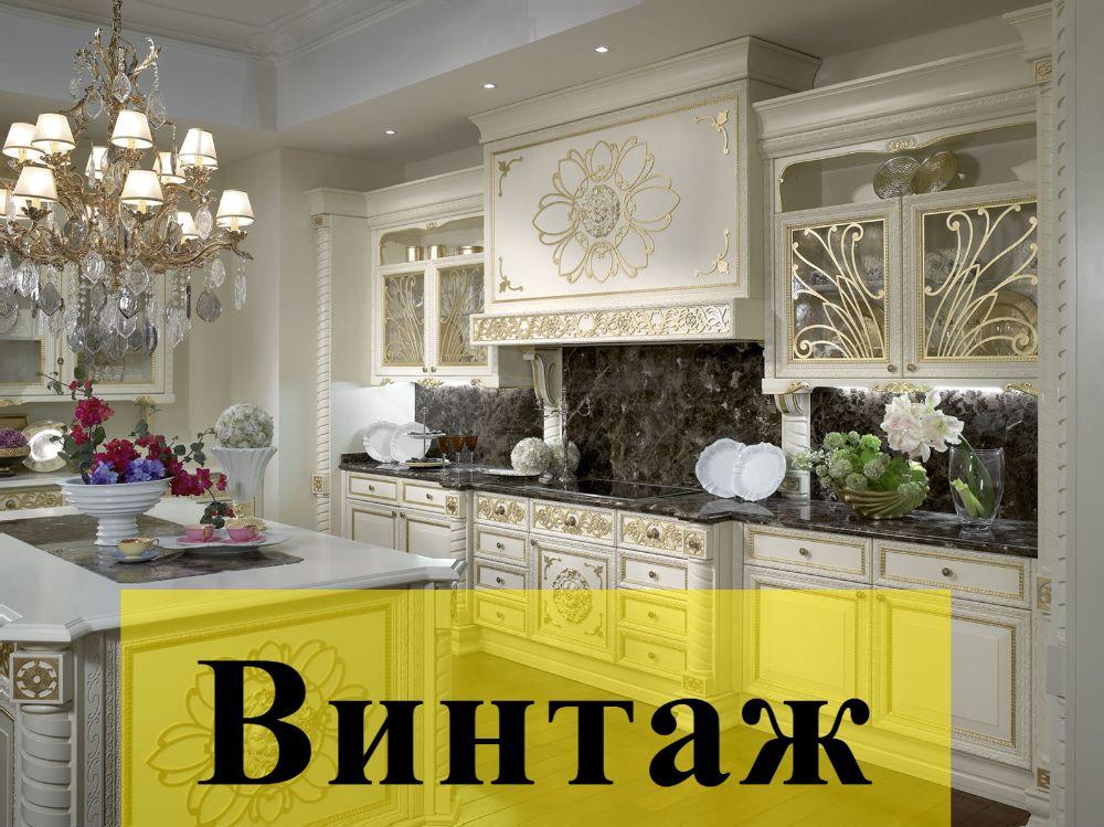 Кухня винтаж стиль декора интерьера