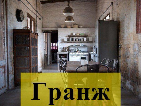 кухня в стиле гранж 100 фото