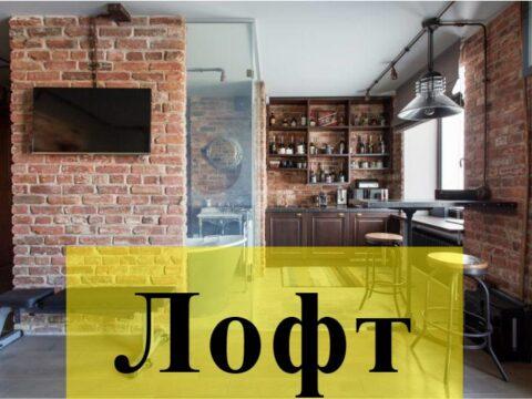 новый дизайн кухни с фото в стиле ЛОФТ