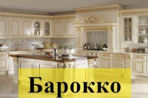 барокко кухня стиль