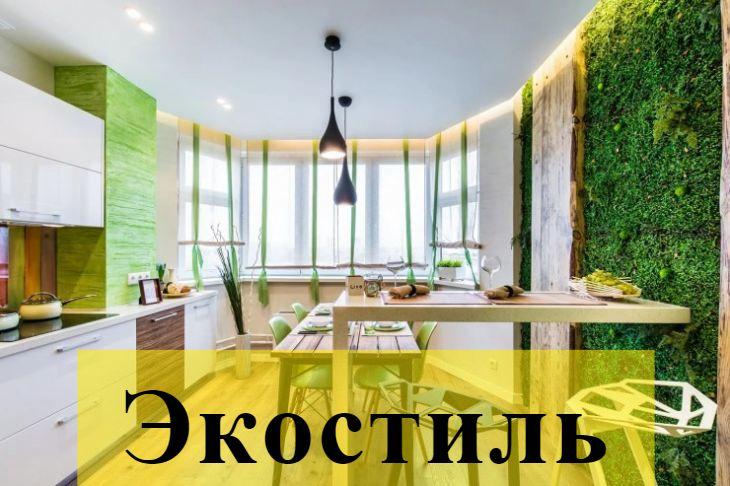 экстиль кухня в природном стиле