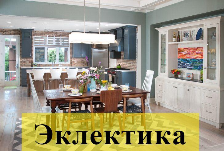 эклектика фото кухни в этом смешанном стиле