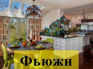 кухни в стиле фьюжн фото