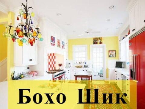 кухня в стиле бохо шик фото подборка