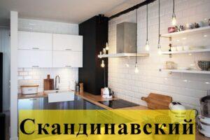 кухня в скандинавском стиле фото красивых вариантов