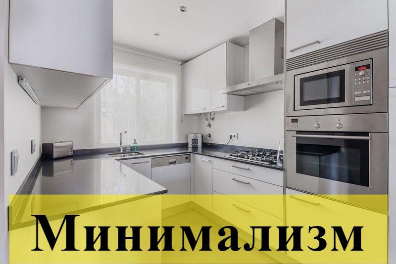 кухни в стиле минимализм фотографии