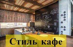 кухни в стиле кафе