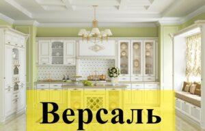 фото кухня в стиле Версаль