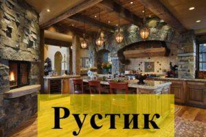 Кухни Рустик фото