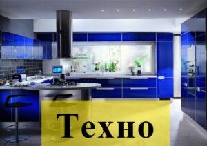 кухня в стиле техно фото